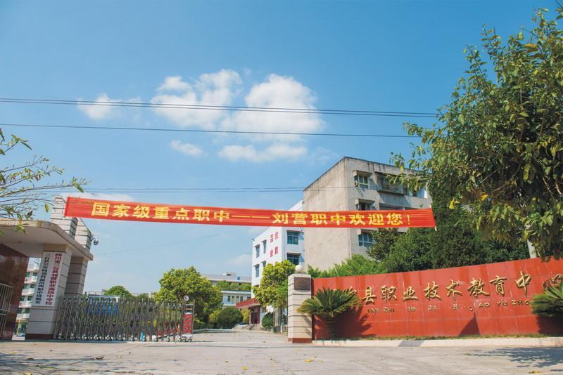 四川省三台县刘营职业高级中学校招生专业有哪