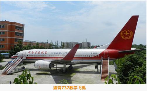 波音737教学飞机